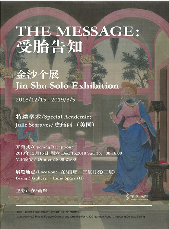 金沙个展 | 受胎告知 Jin Sha Solo Exhibition | THE MESSAGE