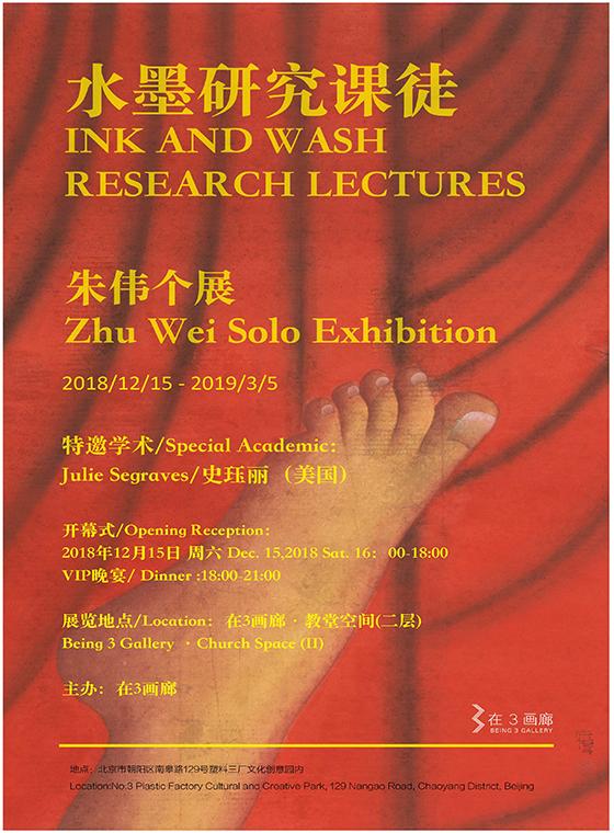 朱伟个展 | INK AND WASH RESEARCH LECTURES Zhu Wei Solo Exhibition | INK AND WASH RESEARCH LECTURES