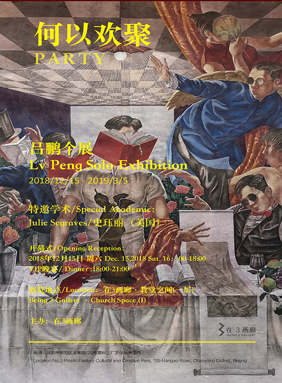 吕鹏个展 | 何以欢聚 Lv Peng Solo Exhibition | PARTY