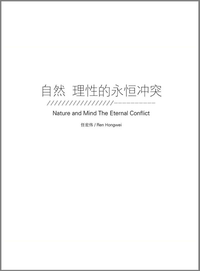 任宏伟:自然 理性的永恒冲突 Ren Hongwei: Nature and Mind the eternal conflict