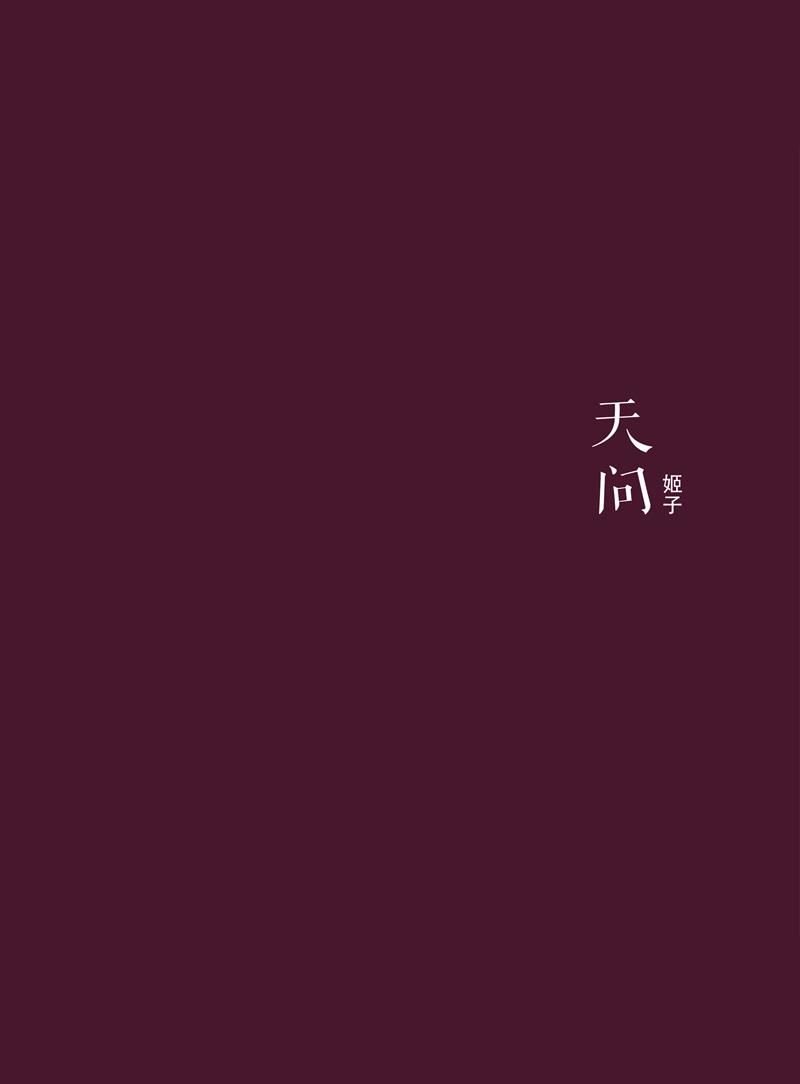 姬子:天问 Ji Zi