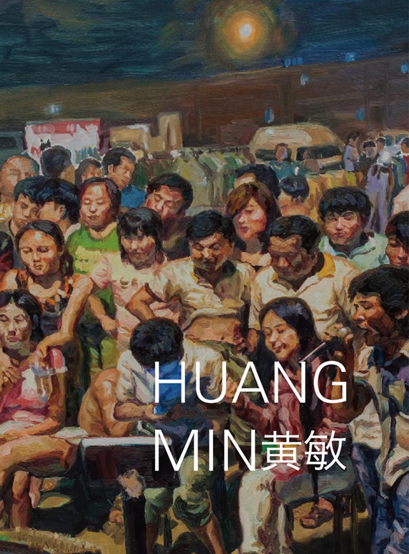 黄敏 Huang Min
