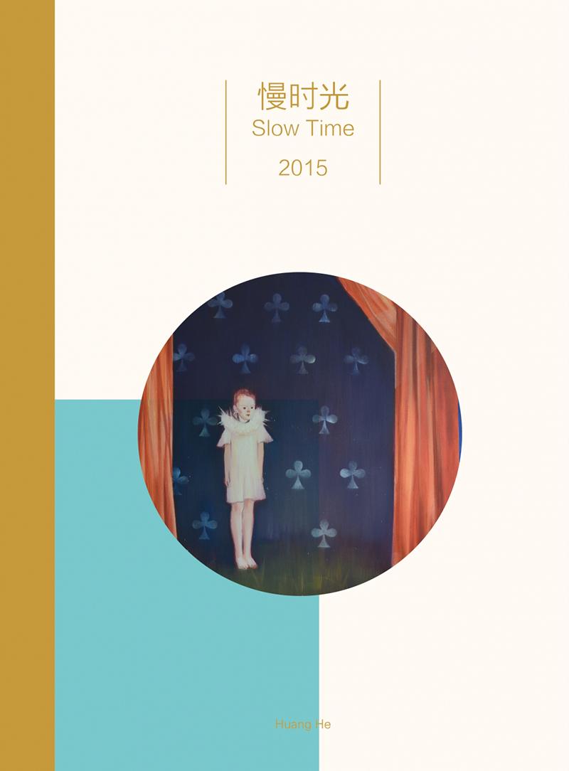 黄鹤《慢时光》 Huang He 《Slow Time》