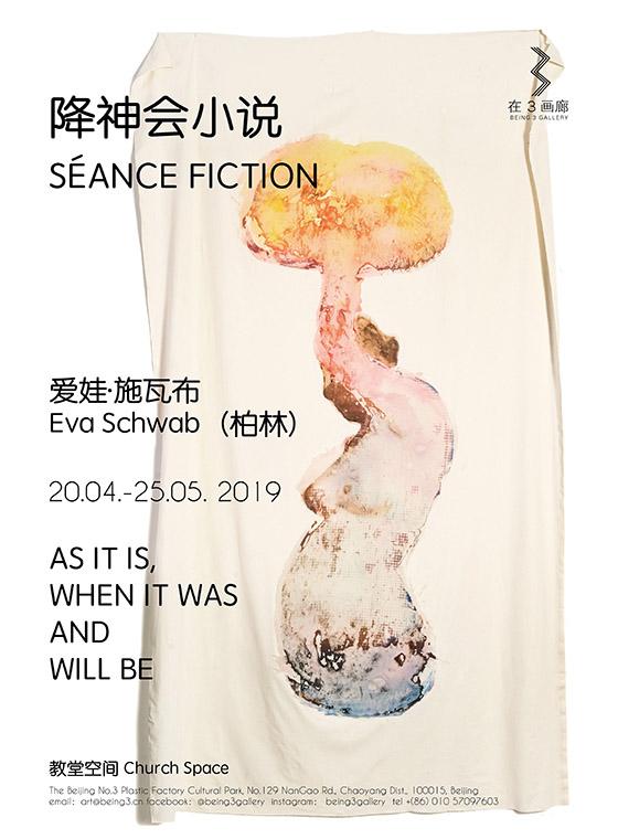 关于伊娃—降神会小说 ABOUT EVA—séance fiction