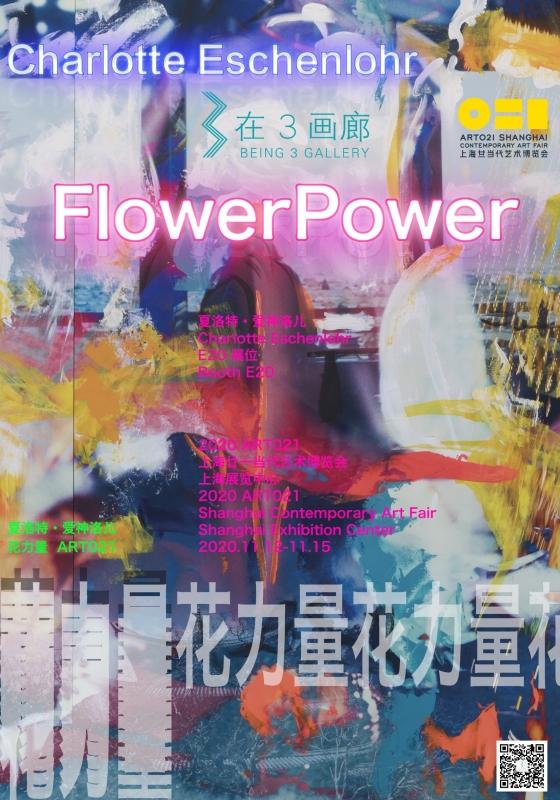 2020 上海廿一当代艺术博览会-夏洛特・爱神洛儿个展:花之力量 Charlotte Eschenlohr - Flower Power - 2020 ART021