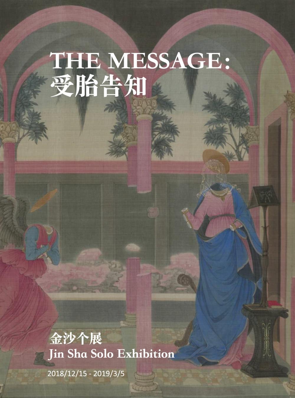 金沙:受胎告知 Jin Sha: The Message