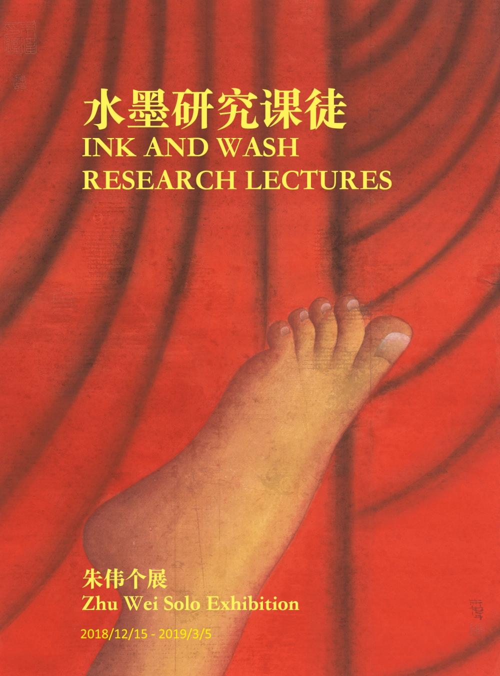 朱伟:水墨研究课徒 Zhu Wei: Ink and wash research lectures
