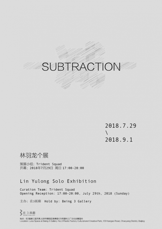 减 Subtraction