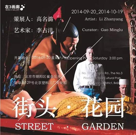街头•花园 Street  Garden
