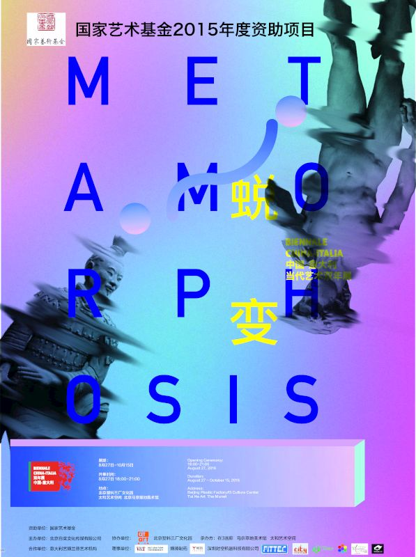 蜕变——第四届中国-意大利当代艺术双年展 Metamorphosis - 2016 Fourth Biennale China-Italia of Contemporary Art