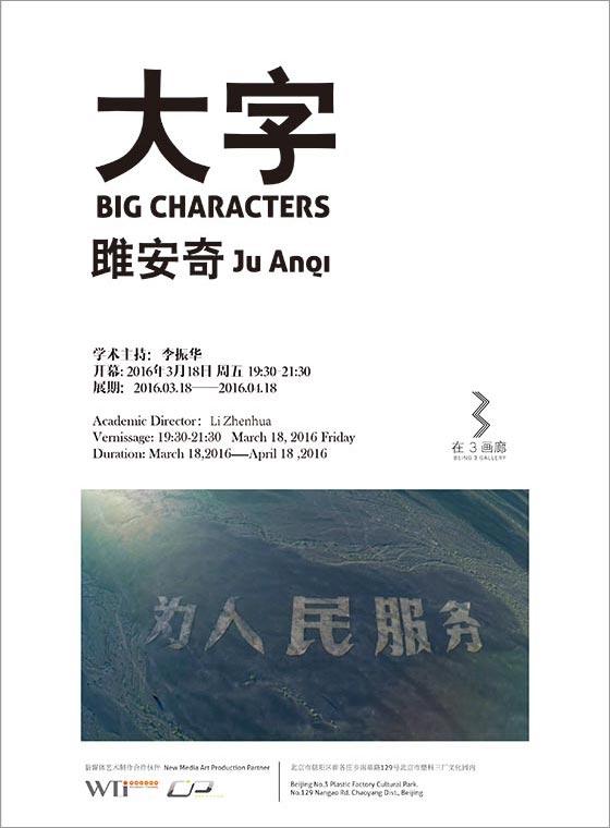 雎安奇:大字 Ju Anqi: BIG CHARACTERS