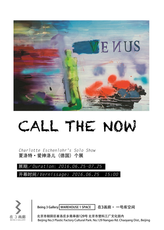 CALL THE NOW——夏洛特•爱神洛儿(德国)个展 CALL THE  NOW——Charlotte Eschenlohr solo exhibition