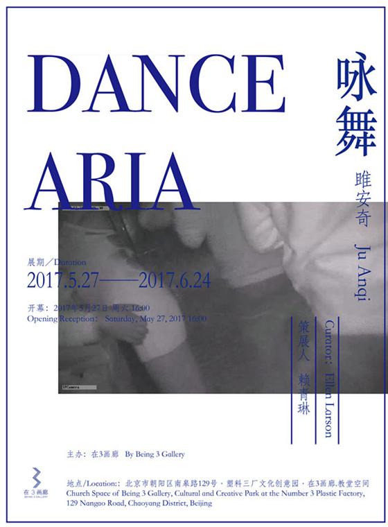 雎安奇:咏舞 Ju Anqi:Dance Aria