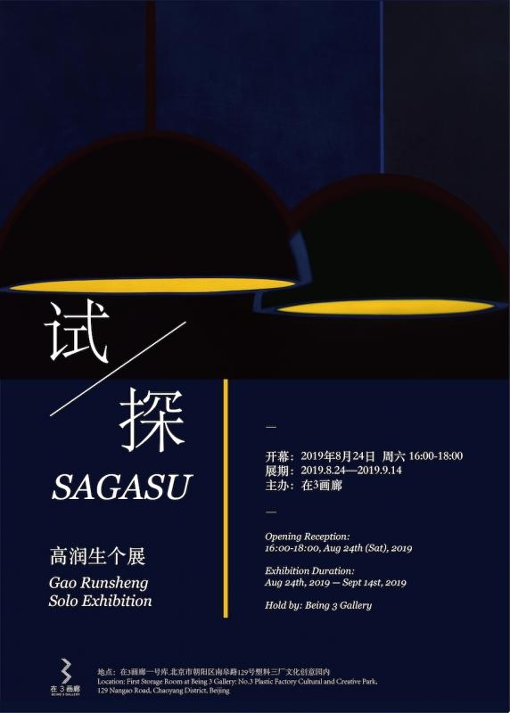 试探 | 高润生个展 SAGASU | Gao Runsheng Solo Exhibition