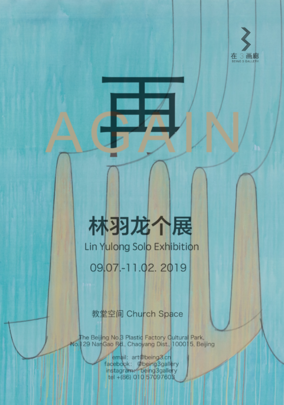 再 | 林雨龙个展 AGAIN | Lin Yulong Solo Exhibition