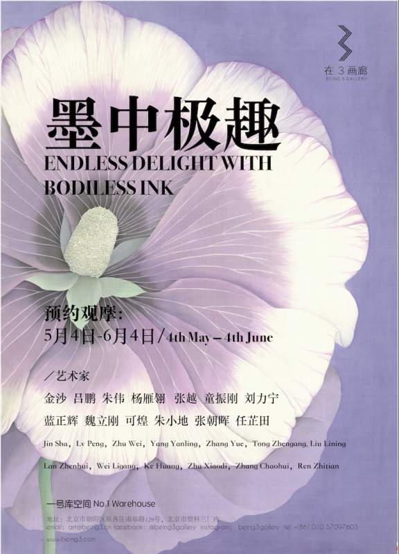 墨中极趣 Endless Delight with Bodiless Ink