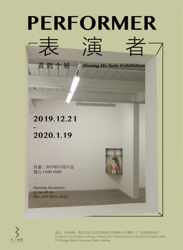表演者 | 黄鹤个展 PERFORMER | Huanghe solo Exhibition