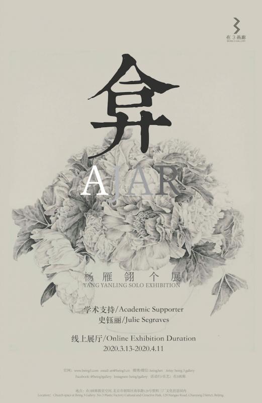 弇—杨雁翎个展 AJAR—Yang Yanling solo Exhibition