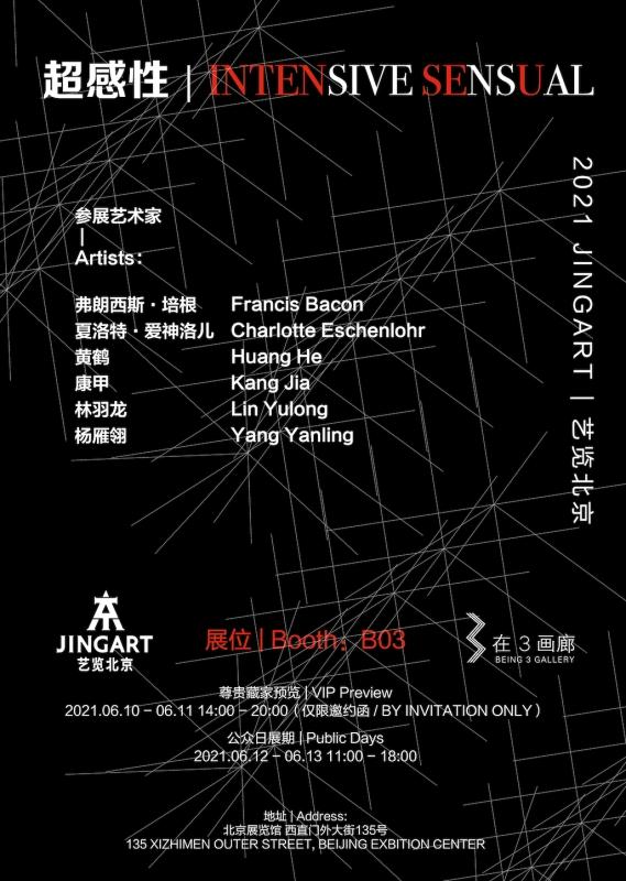 超感性/艺览北京2021 Intensive Sensual-JINGART2021
