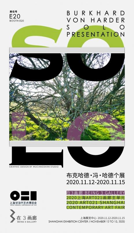 2020 上海廿一当代艺术博览会 2020 art 021