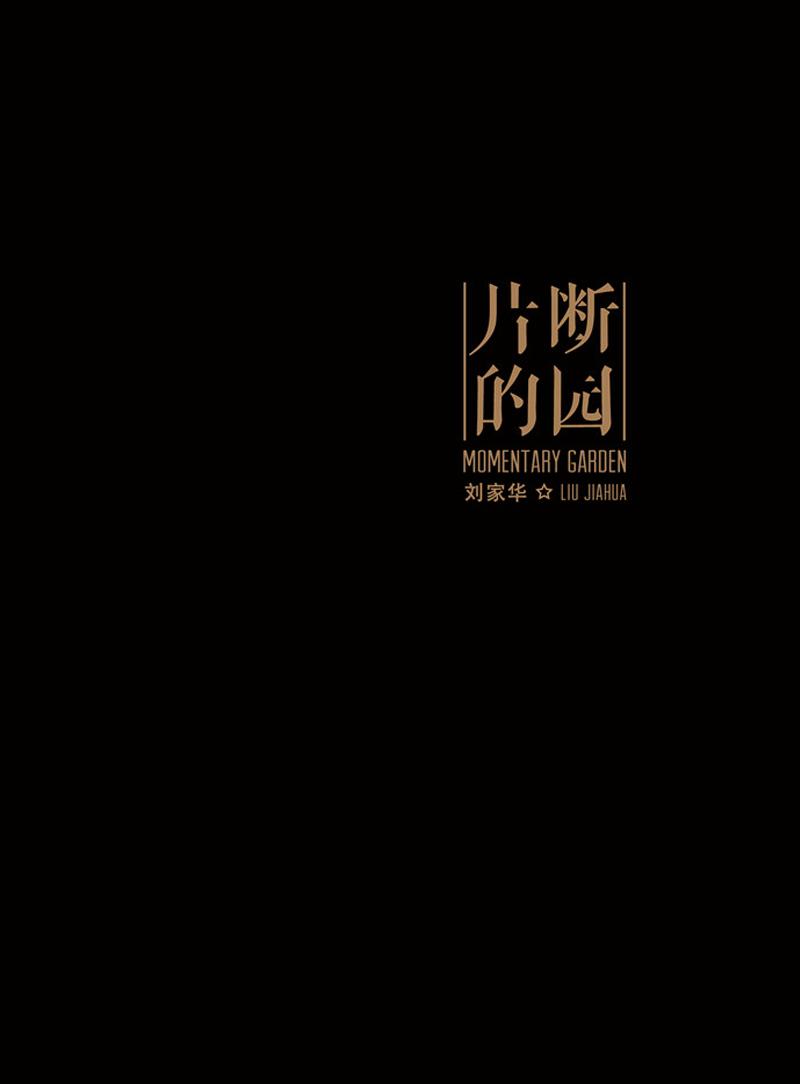 刘家华:片断的园 Liu Jiahua: Momentary Garoen