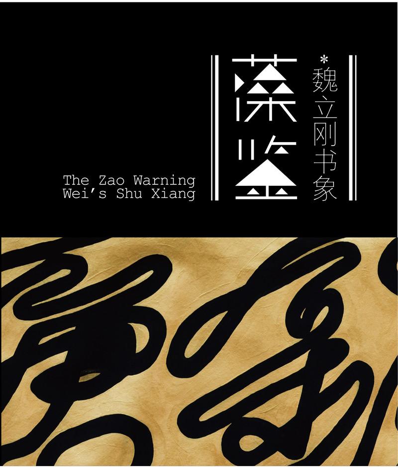 魏立刚书象:藻鉴 The Zao Warning Wei's Shu Xiang