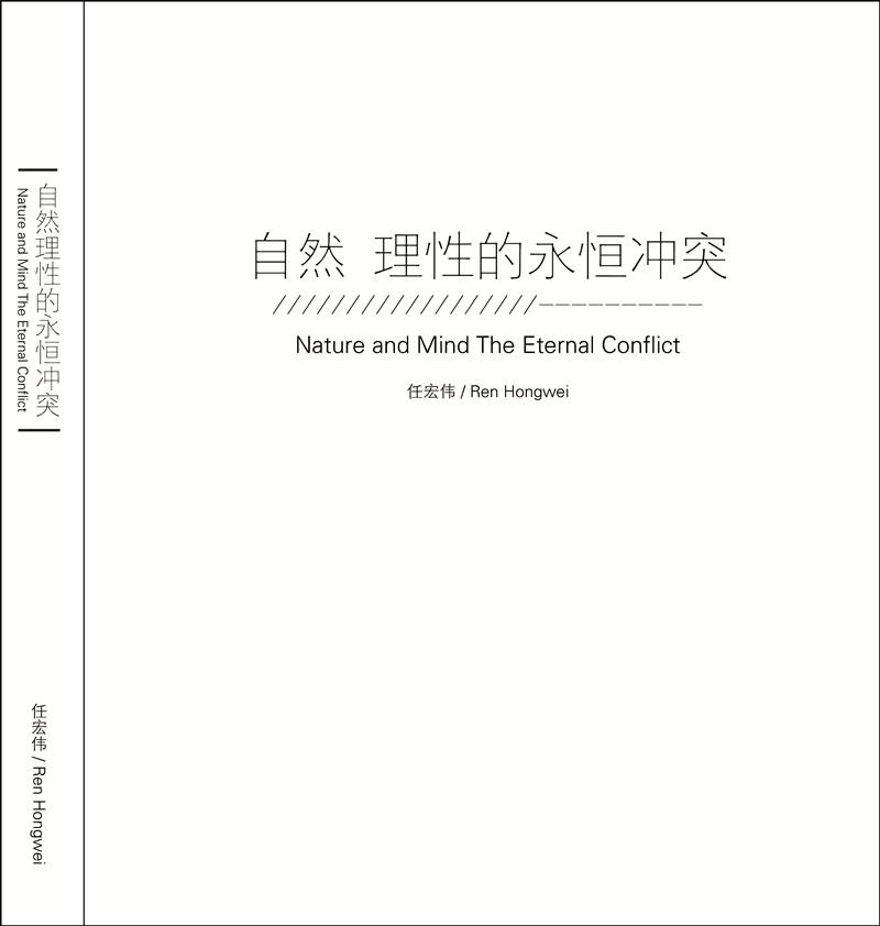 任宏伟:自然 理性的永恒冲突 Ren Hongwei: Nature and Mind the eternal conflict