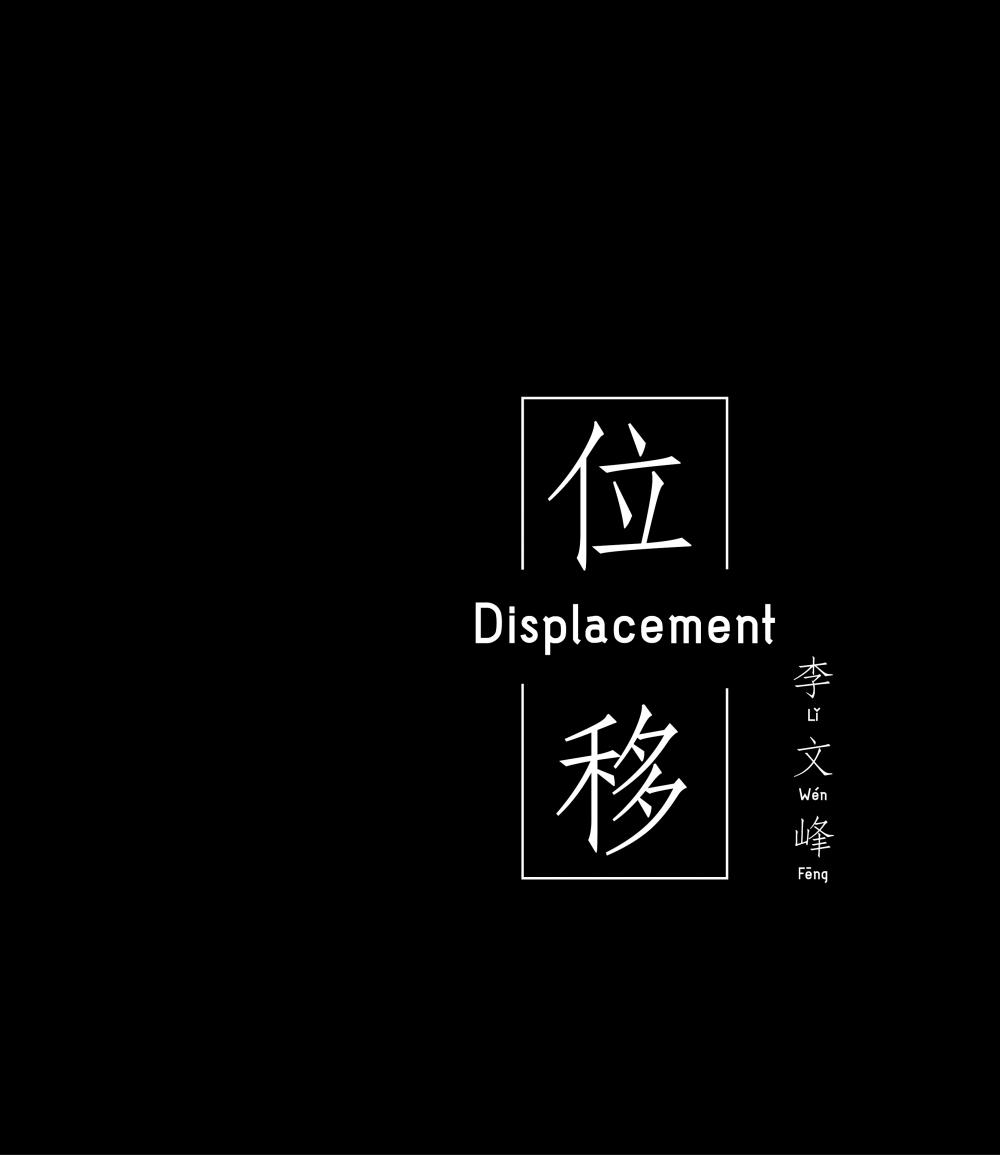 李文峰: 位移 Li Wenfeng: Displacement
