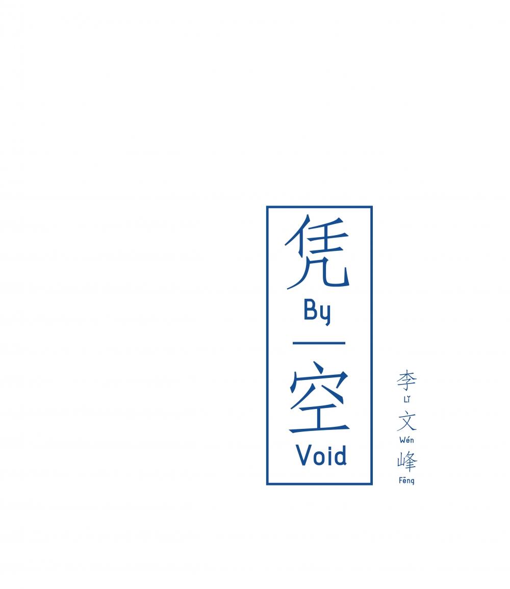 李文峰:凭空 Li Wenfeng: By Void