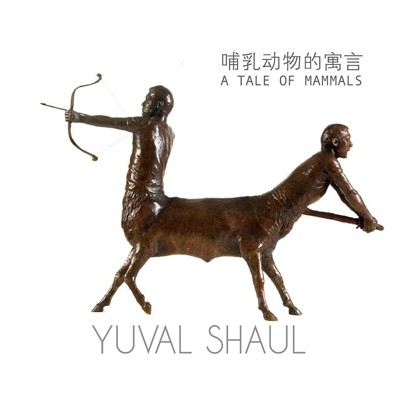 哺乳动物的寓言 Yuval Shaul :A TALE OF MAMMALS