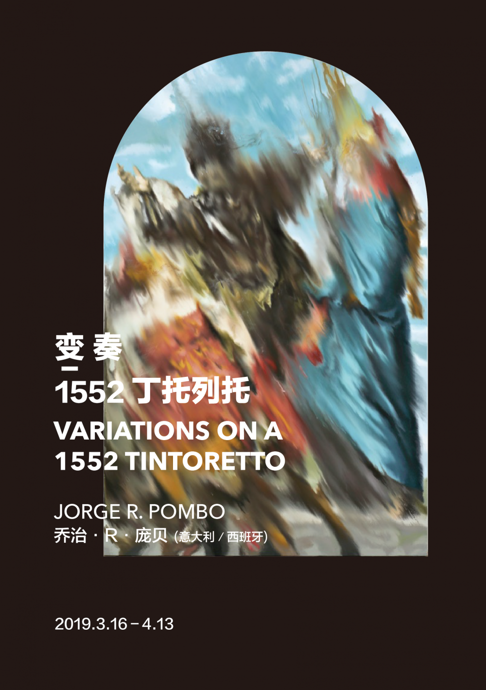 乔治·R·庞贝:变奏 1552丁托列托 Jorge R.Pombo:Variation on a 1552 Tintoretto