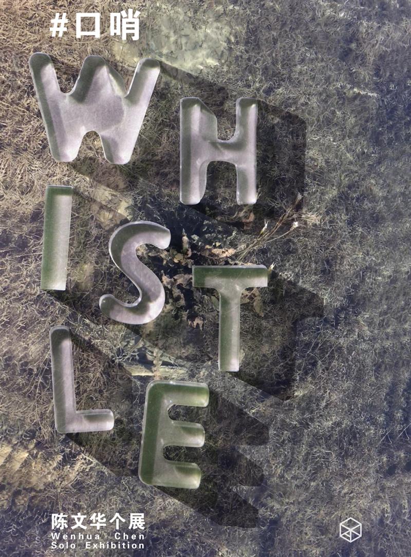 陈文华:口哨 Chen Wenhua: Whistle