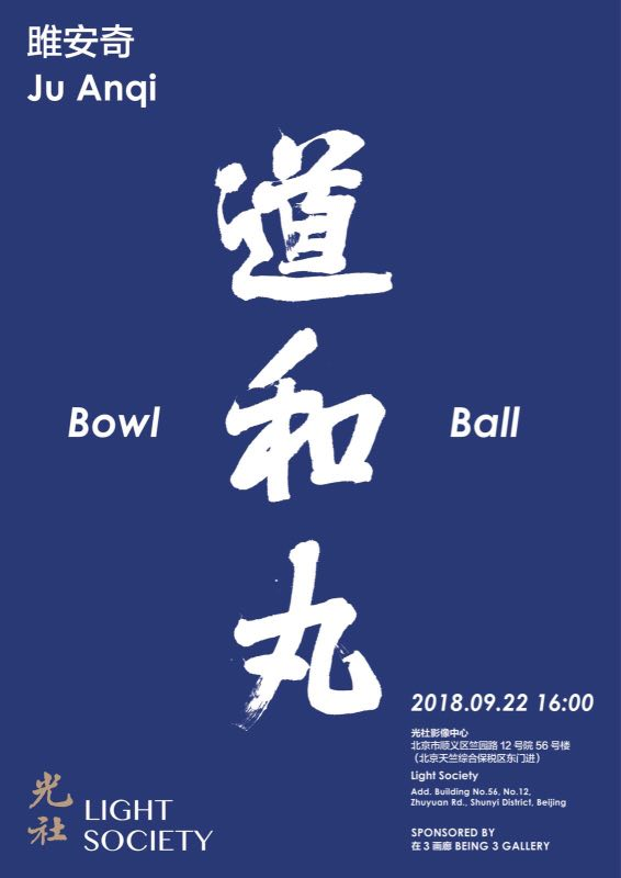 雎安奇 | 道和丸-光社影像中心 Ju Anqi | Bowl and Boll-Light Society